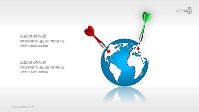 目标市场—全球市场的PPT素材