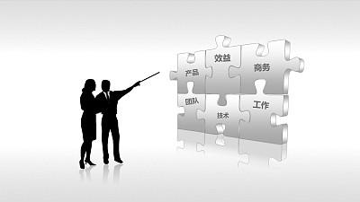 反映决策与发展的PPT素材