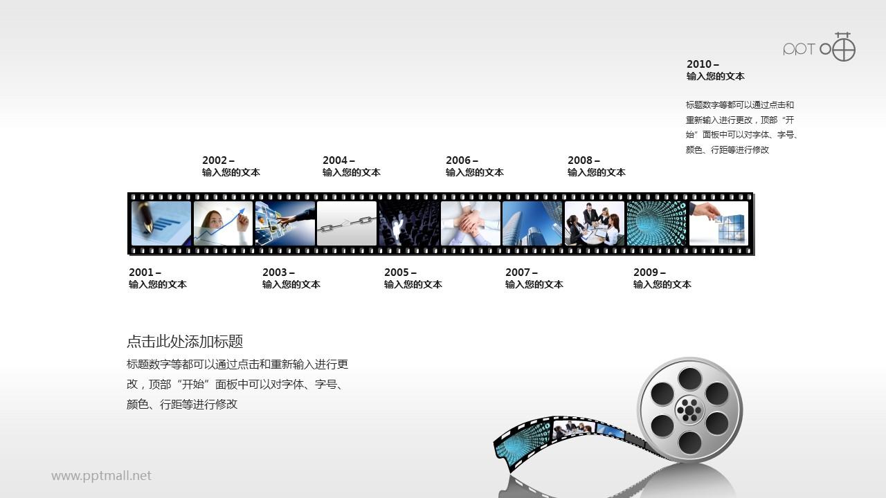 时间轴胶片效果(系列-01)PPT模板下载