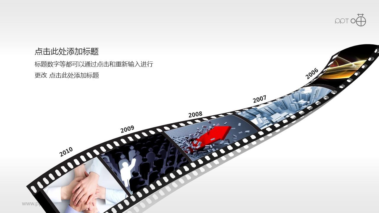 时间轴胶片效果(系列-05)PPT模板下载