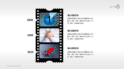 时间轴胶片效果(系列-08)PPT模板下载