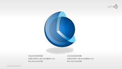 水晶风格的3D立体核心图(系列-01)PPT素材