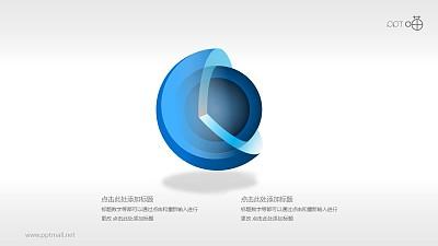 水晶风格的3D立体核心图(系列-03)PPT素材