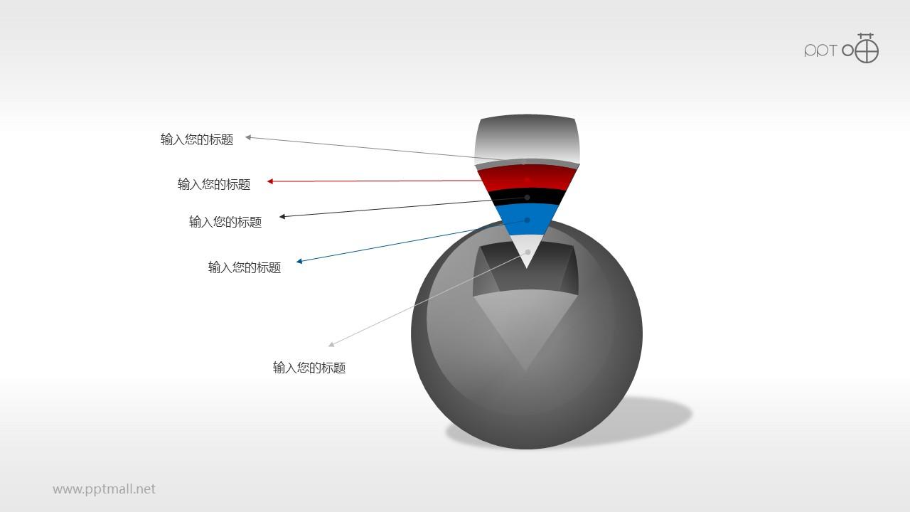 水晶风格的3D立体核心图(系列-07)PPT素材