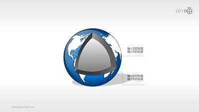 地球结构剖面图(系列-01)PPT素材