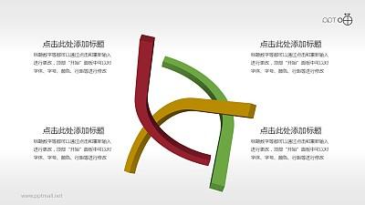 扭曲的彩条(系列2)PPT素材