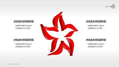 红花紫荆(系列1)PPT模板素材