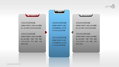 文本框(01)—简洁的3部分文本框PPT素材