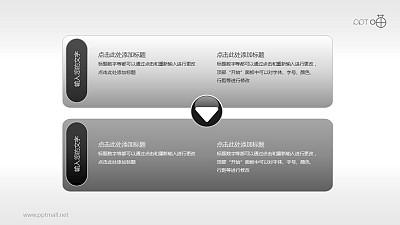 文本框(02)—简洁的2部分文本框PPT素材