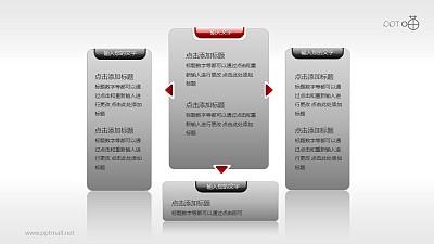文本框(06)—简洁的4部分文本框PPT素材