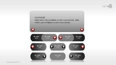 文本框(08)—带箭头的质感文本框PPT素材