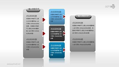 文本框(10)—简洁的5部分文本框PPT素材