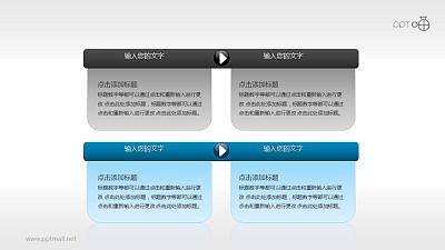 文本框(14)—2部分并列/递进的文本框PPT素材