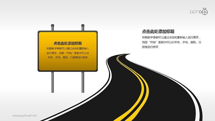 公路PPT模板下载