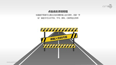 驾考/交通运输PPT素材(04)—道路和禁止通行路障PPT素材
