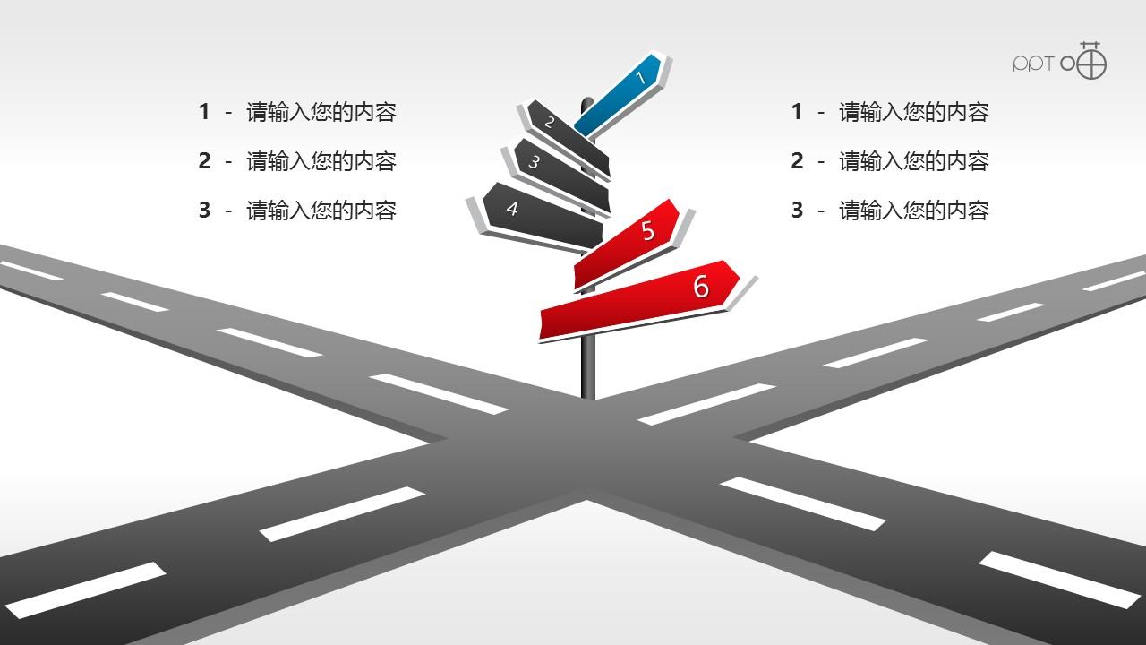 驾考/交通运输PPT素材(07)—十字路口和路标PPT素材