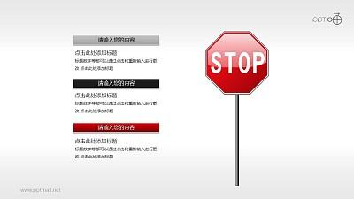 驾考/交通运输PPT素材(08)—禁止通行PPT素材