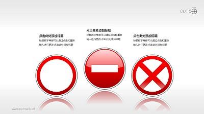 驾考/交通运输PPT素材(09)—一组禁止通行标志的PPT素材