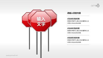 驾考/交通运输PPT素材(10)—红色道路标志牌PPT素材