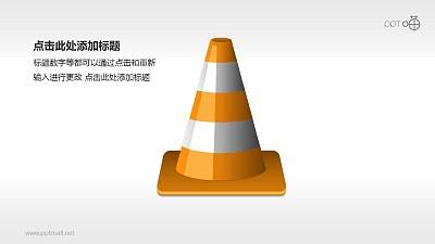 驾考/交通运输PPT素材(13)—警示路锥桶PPT素材