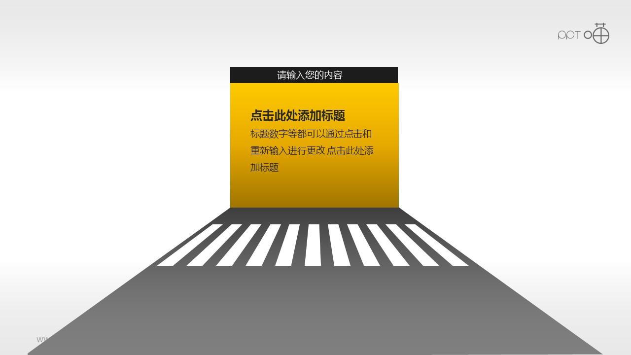 驾考/交通运输PPT素材(14)—斑马线PPT素材