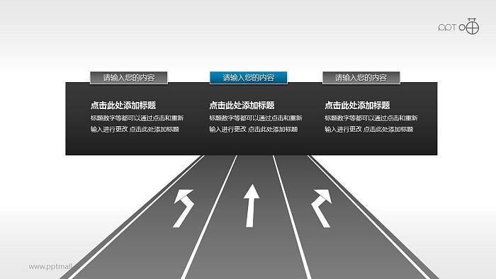 左转PPT模板下载