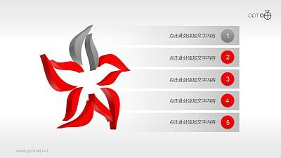 红花紫荆(系列4)PPT模板素材
