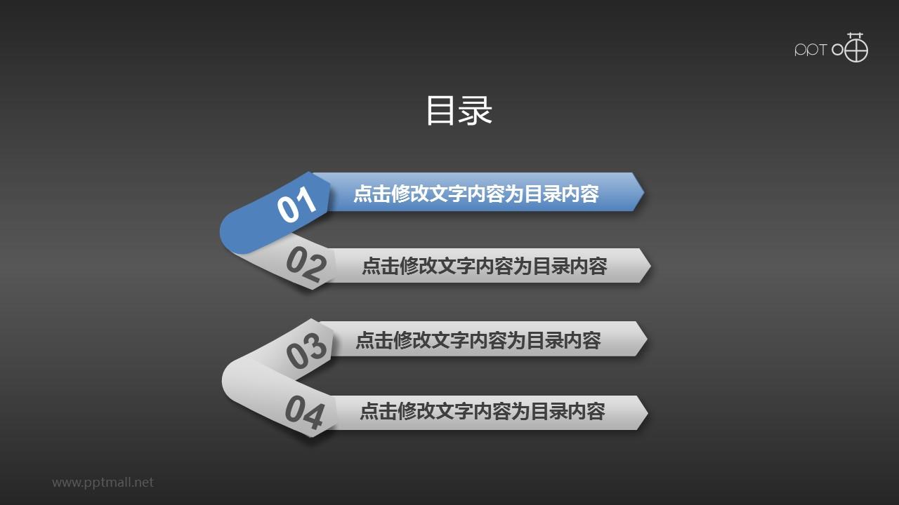 简洁的剪纸风格PPT目录页素材