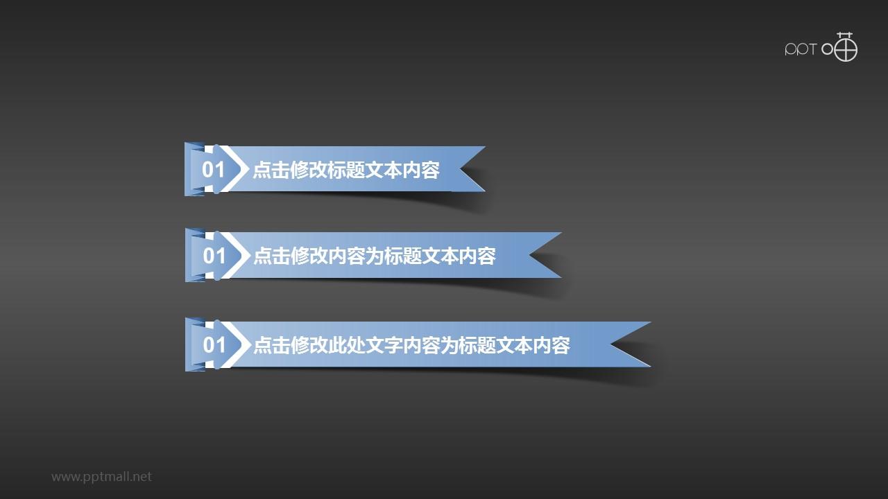 3条不同长度的丝带PPT素材