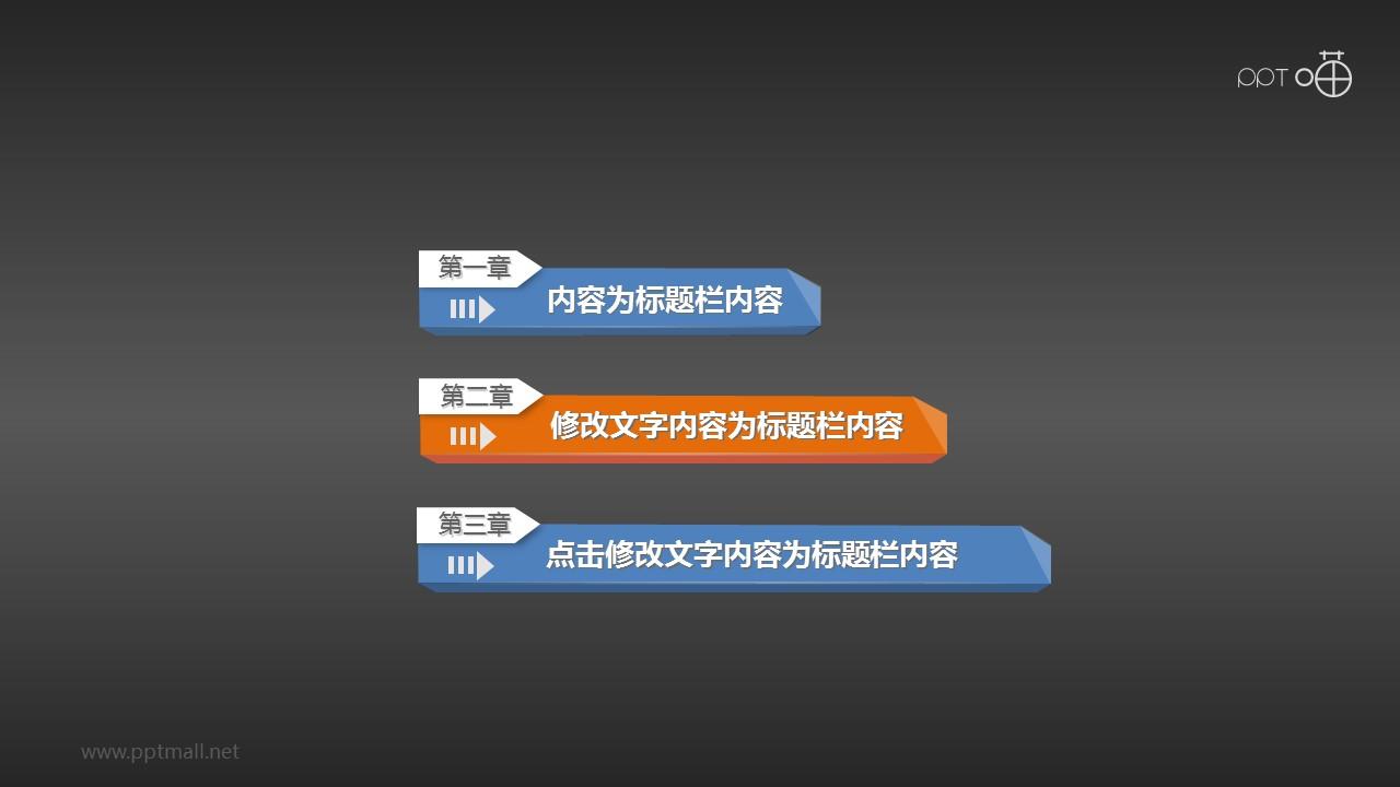 立体块状PPT目录素材下载