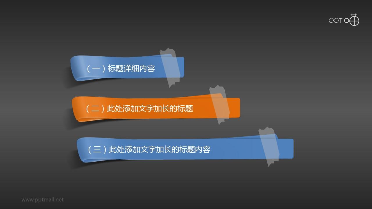 彩色丝带和透明胶带PPT素材