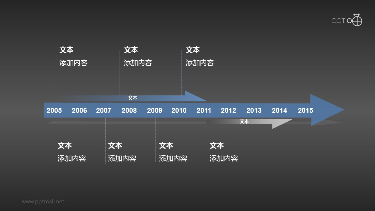 扁平化多箭头PPT时间轴