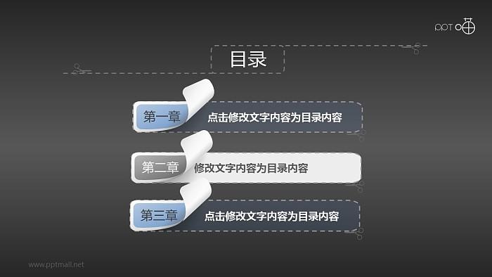 带翻卷标签的目录页PPT素材_幻灯片预览图2