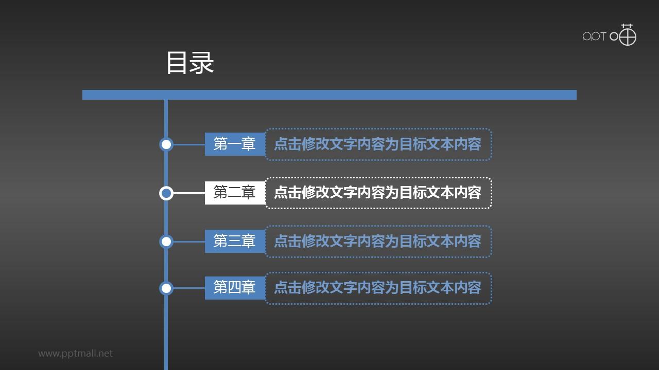 点线结构的目录页PPT素材