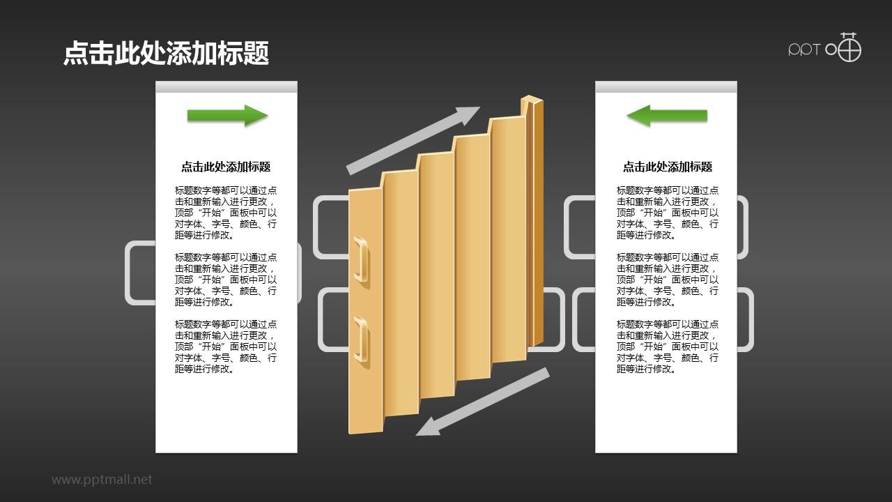 折叠式推拉门PPT素材