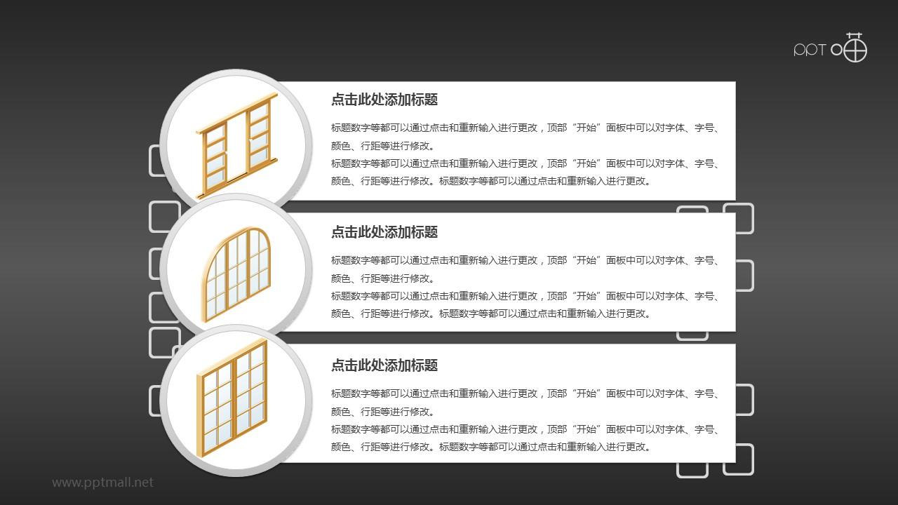 推拉窗、上悬窗、平开窗并列对比分析PPT素材