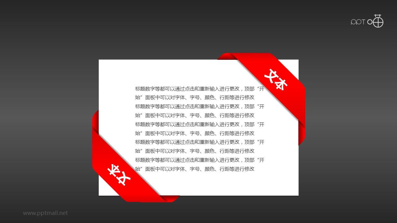 3D红色丝带信纸便笺PPT素材