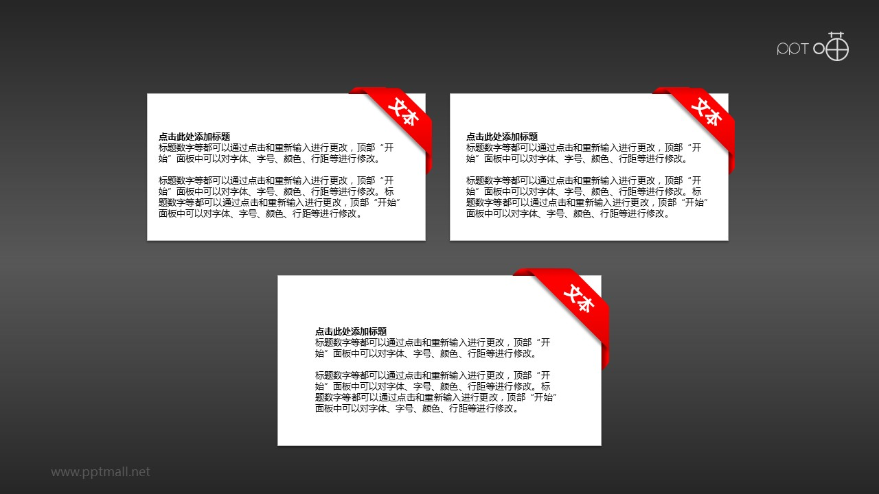 3个具有并列关系的简洁便笺PPT素材
