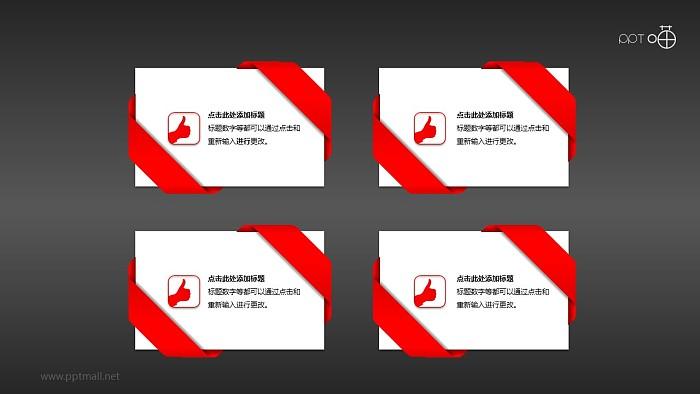 4个具有并列关系的丝带缠绕的便签PPT素材_幻灯片预览图2