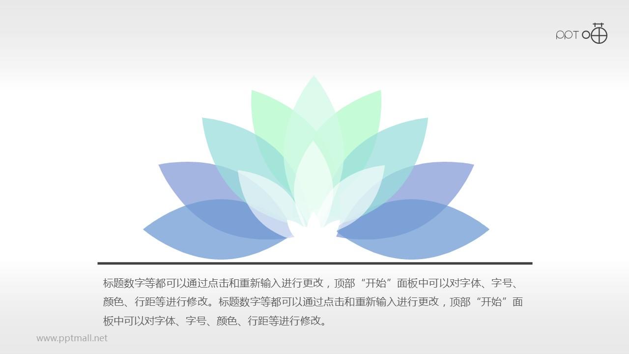 多页通叠风的莲花主题PPT素材模板