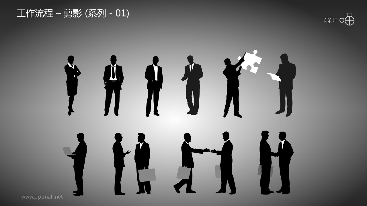工作流程—剪影(系列-01)PPT素材