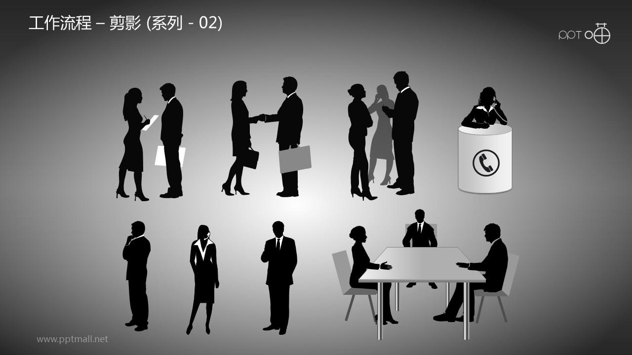 工作流程—剪影(系列-02)PPT素材