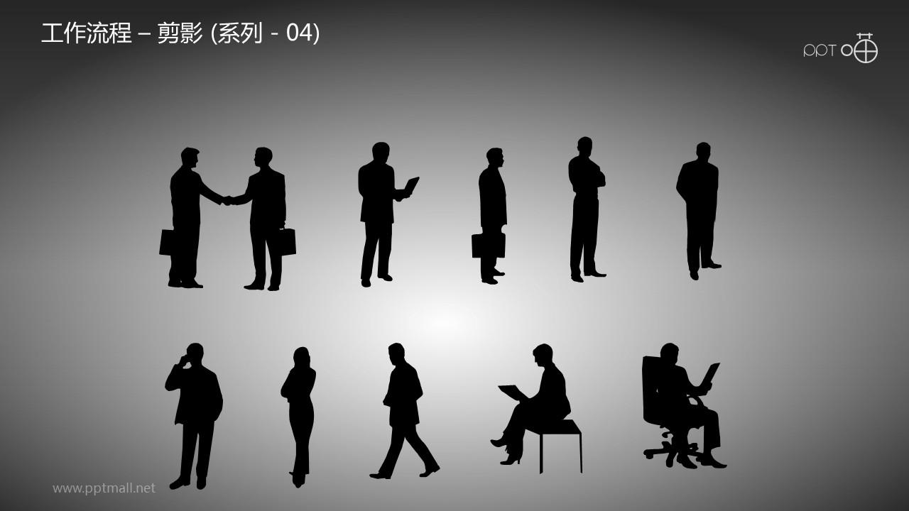 工作流程—剪影(系列-04)PPT素材
