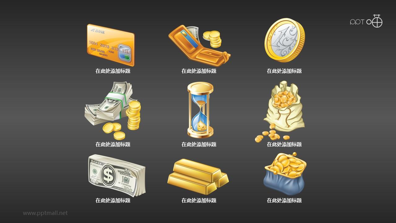 一组金钱/金融的PPT素材