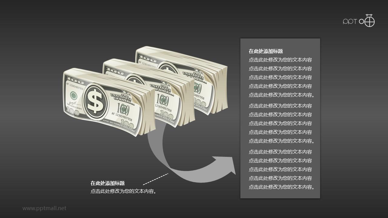 三打美钞PPT素材下载