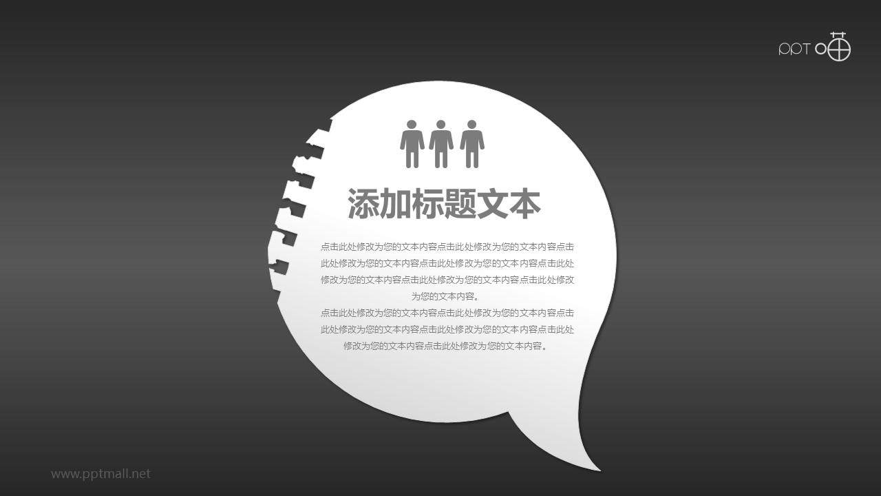 纸片气泡对话框PPT素材(二)
