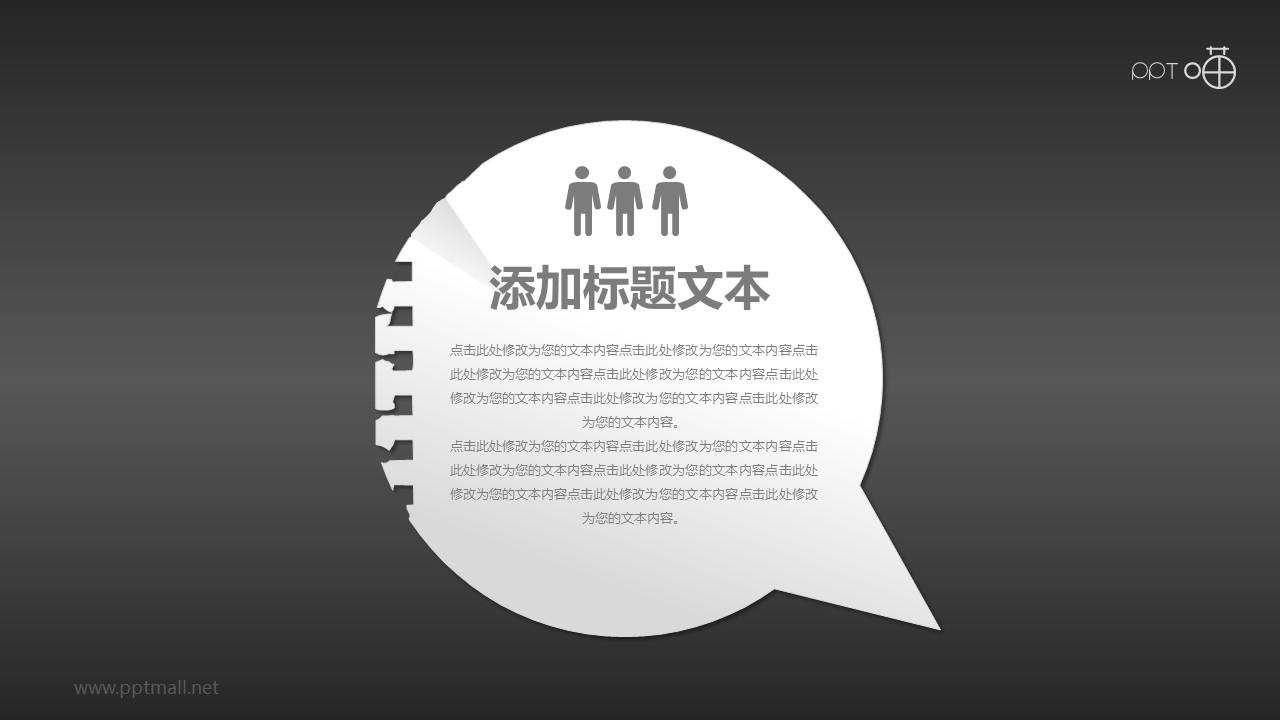 纸片气泡对话框PPT素材(四)