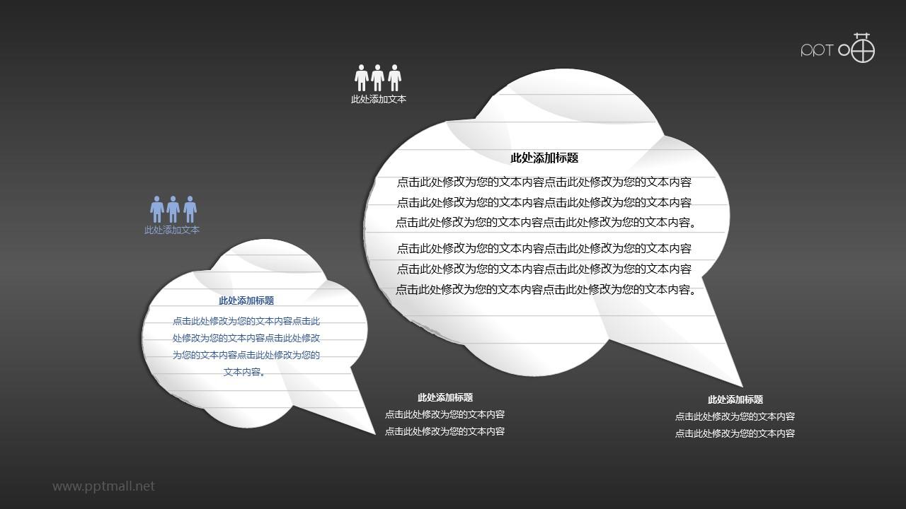 纸片气泡对话框PPT素材(六)