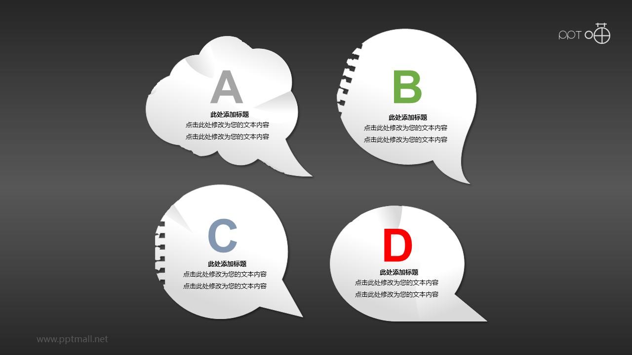 纸片气泡对话框PPT素材(十一)