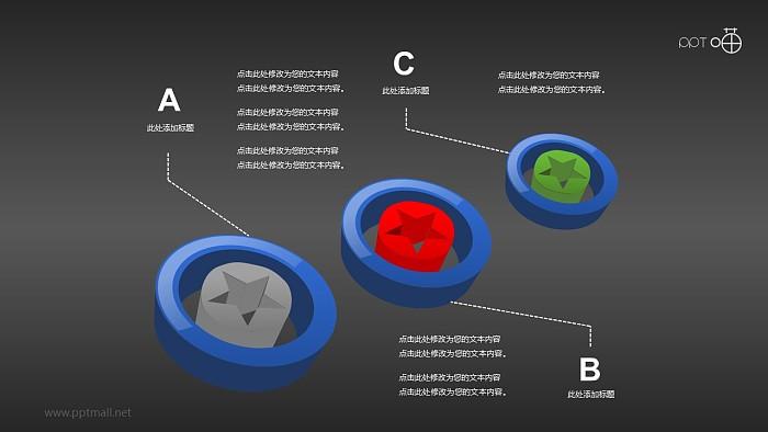 3部分并列关系的PPT素材_幻灯片预览图2